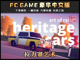 《拉力赛艺术》绿色中文版下载 art of rally