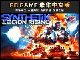 《合成人-军团崛起》v25.3 绿色中文版下载 SYNTHETIK: Legion Rising
