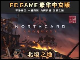 《北境之地》v2.3.9 绿色中文版下载 全DLC 送修改器