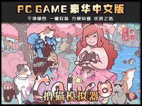 《撸猫模拟器》绿色中文版下载 Calico