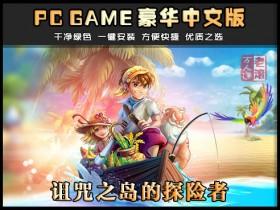 《落难航船:诅咒之岛的探险者》绿色中文版下载