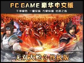 《无双大蛇3终极版》绿色中文版下载 送多项修改器 Warriors Orochi 4 無雙OROCHI 蛇魔3