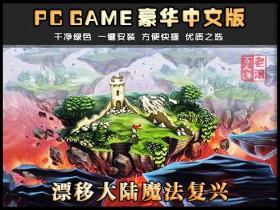 《漂移大陆:魔法复兴》绿色中文版下载 送多项修改器 Driftland: The Magic Revival