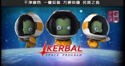 《坎巴拉太空计划》v1.11 绿色中文版下载 Kerbal Space Program