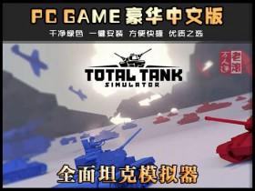 《全面坦克模拟器》绿色中文版下载 Total Tank Simulator