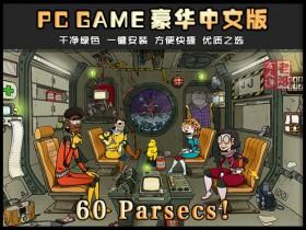 《60秒的差距:太空》v1.30绿色中文版下载 60 Parsecs!