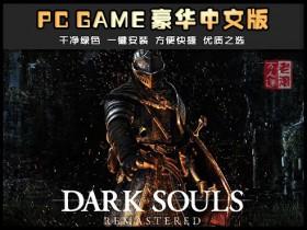 《黑暗之魂:重制版》绿色中文版下载 DARK SOULS™: REMASTERED