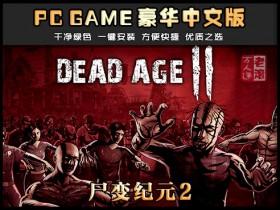 《尸变纪元》绿色中文版下载 DeadAge 回合制生存类的角色扮演游戏
