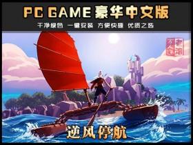 《逆风停航》绿色中文版下载 Windbound 孤岛生存造船探险