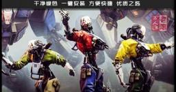 《机械守护者》v0.3.0 绿色中文版下载 Roboquest
