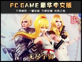《无尽宇宙》v1.5 绿色中文版下载 Neoverse