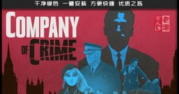 《犯罪帝国》v1.05 绿色中文版 Company of Crime