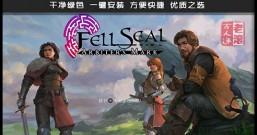 《陷落封印:仲裁者之印》绿色中文版下载 Fell Seal: Arbiter's Mark