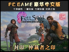 《陷落封印:仲裁者之印》绿色中文版下载 Fell Seal: Arbiter's Mark
