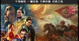 《三国志14威力加强版》绿色中文版下载 送多项修改器 Kingdoms_14 PK