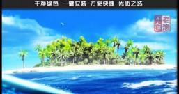 《荒岛求生》v0.76 绿色中文版下载 Stranded Deep