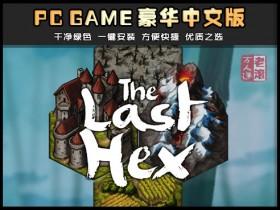 《杀戮六角格》v0.9 绿色中文版下载 The Last Hex