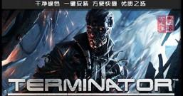 《终结者:反抗军》绿色中文版下载 Terminator: Resistance