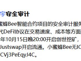 Bee 游世界: 刚达一百万用户,产量进行二次减产,挖完开交易!