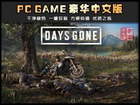 《往日不再》绿色中文版下载 Days Gone