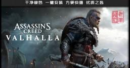《刺客信条:英灵殿》V1.12 绿色中文版下 Assassin's Creed Valhalla