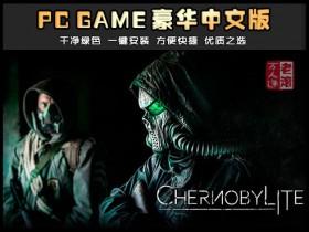 《切尔诺贝利人》绿色中文版 Chernobylite