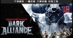 《龙与地下城:黑暗联盟》绿色中文版下载 Dungeons & Dragons: Dark Alliance