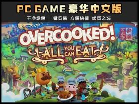 《胡闹厨房:全都好吃》绿色中文版下载 Overcooked! All You Can Eat