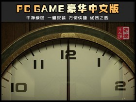 《12分钟》绿色中文版 Twelve Minutes