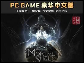 《致命躯壳》绿色中文版 Mortal Shell