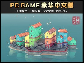 《城镇叠叠乐》绿色中文版 Townscaper