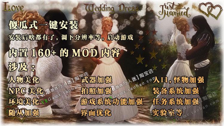 上古卷轴5:天际 少女MOD整合版 60G+170G双版本 中文版 送修改器-第18张图片-老滚游戏