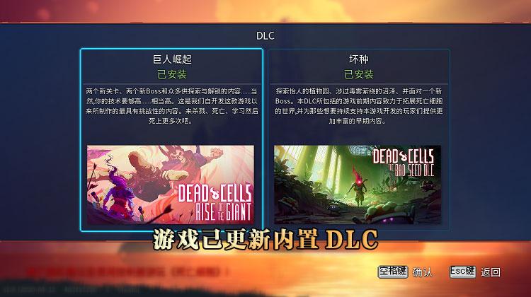 《死亡细胞》绿色中文版下载 集成巨人崛起.坏种.等全DLC 修改器+高级存档-第3张图片-老滚游戏