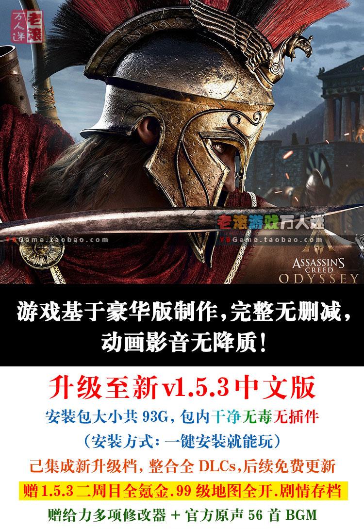 《刺客信条8:奥德赛》v1.5.3 绿色中文版 全DLCs 修改器+全氪金存档-第2张图片-老滚游戏