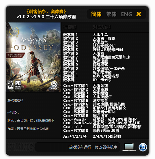 《刺客信条8:奥德赛》v1.5.3 绿色中文版 全DLCs 修改器+全氪金存档-第3张图片-老滚游戏