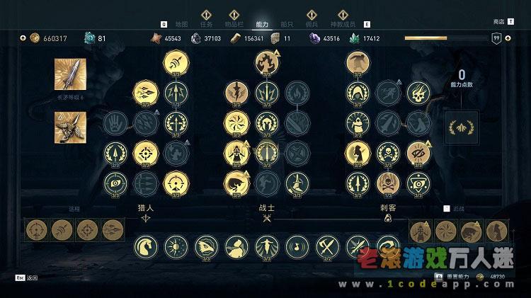 《刺客信条8:奥德赛》v1.5.3 绿色中文版 全DLCs 修改器+全氪金存档-第37张图片-老滚游戏