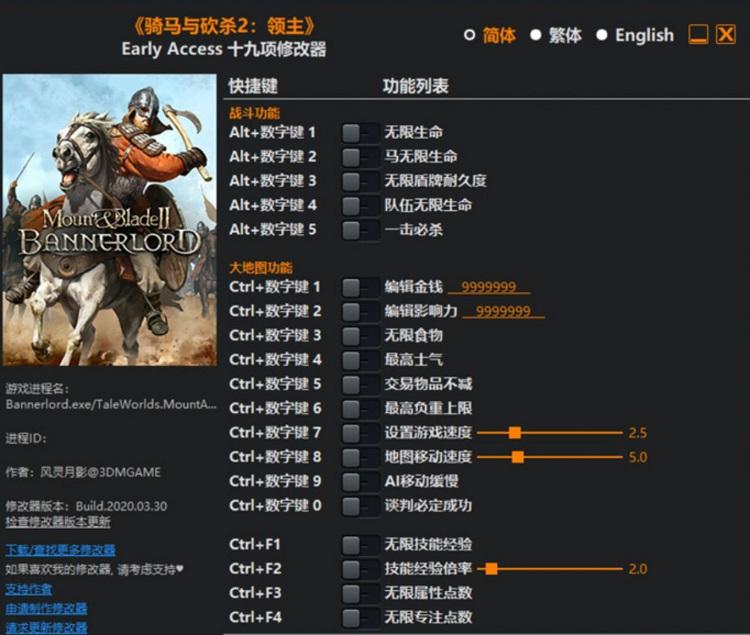 《骑马与砍杀2霸主》豪华中文版 全DLC 送多项修改器-第3张图片-老滚游戏
