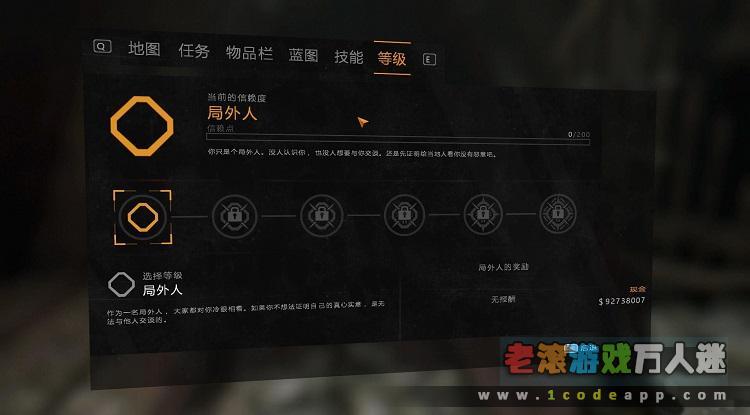 《消逝的光芒:信徒》绿色中文版 送多项修改器-第5张图片-老滚游戏