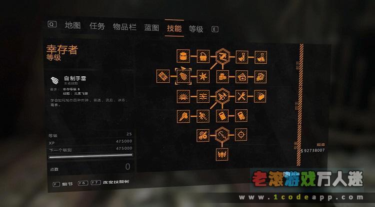 《消逝的光芒:信徒》绿色中文版 送多项修改器-第4张图片-老滚游戏