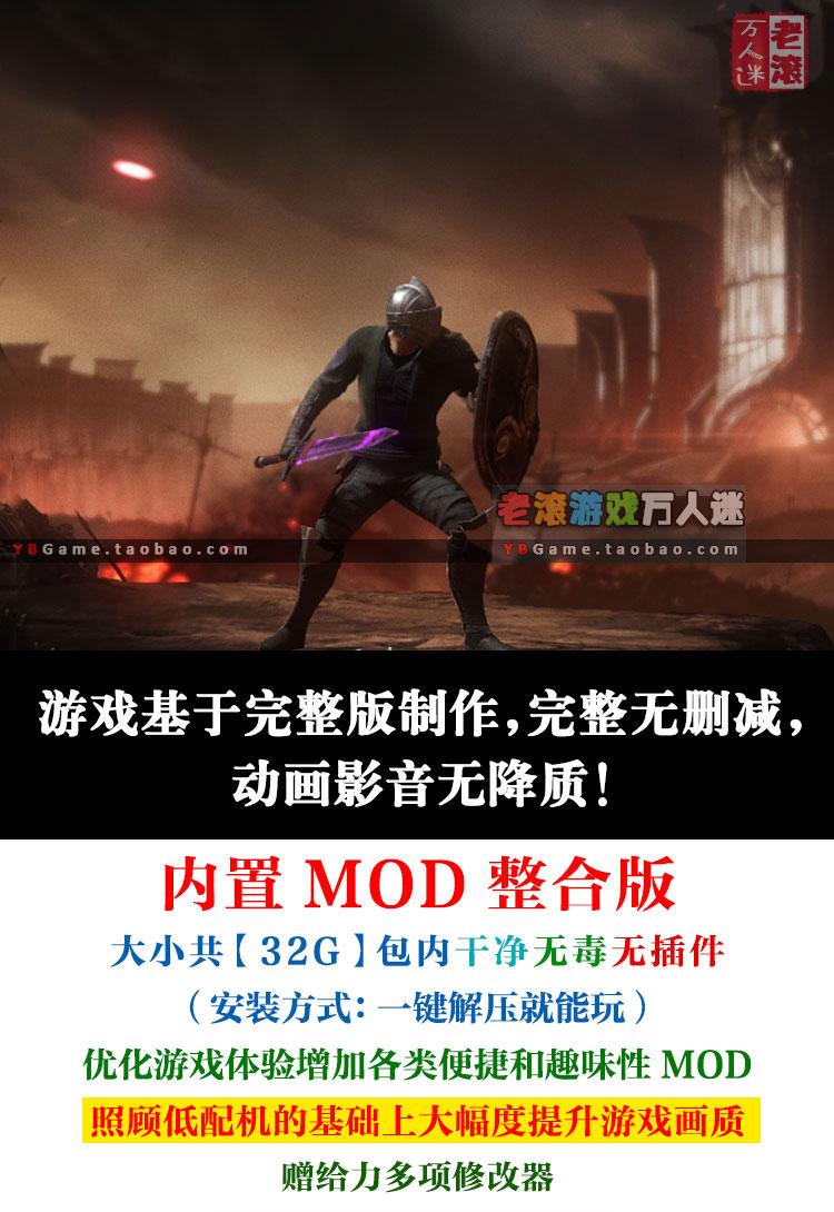 《破坏领主MOD整合版》v1.0.12.0 绿色中文版下载 送多项修改器-第2张图片-老滚游戏