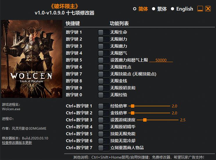 《破坏领主MOD整合版》v1.0.12.0 绿色中文版下载 送多项修改器-第3张图片-老滚游戏