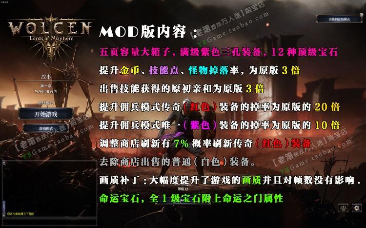 《破坏领主MOD整合版》v1.0.12.0 绿色中文版下载 送多项修改器-第4张图片-老滚游戏