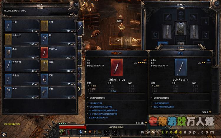 《破坏领主MOD整合版》v1.0.12.0 绿色中文版下载 送多项修改器-第11张图片-老滚游戏