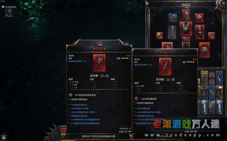 《破坏领主MOD整合版》v1.0.12.0 绿色中文版下载 送多项修改器-第17张图片-老滚游戏