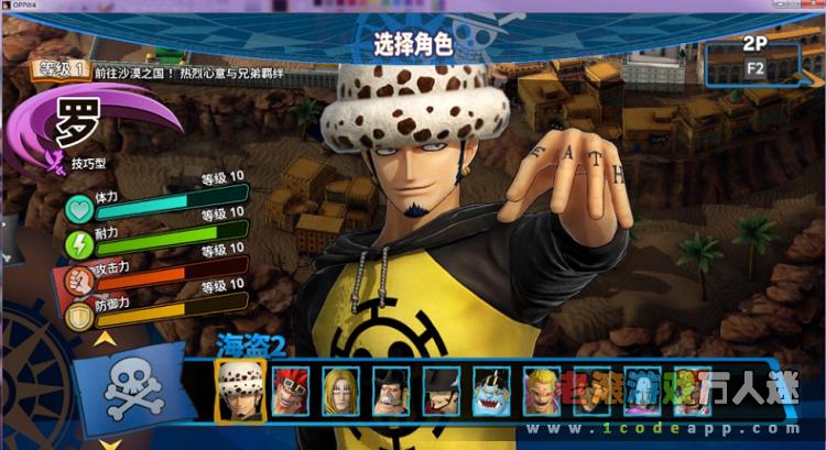 《海贼无双4》v1.0.0.4 绿色中文版下载 送修改器+全人物存档-第7张图片-老滚游戏