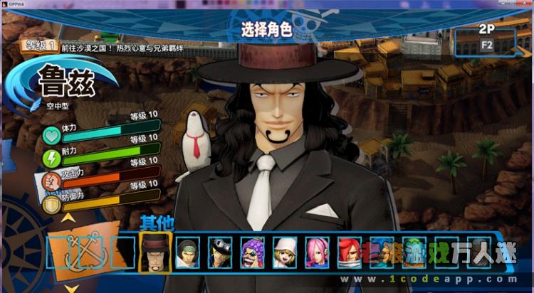 《海贼无双4》v1.0.0.4 绿色中文版下载 送修改器+全人物存档-第8张图片-老滚游戏