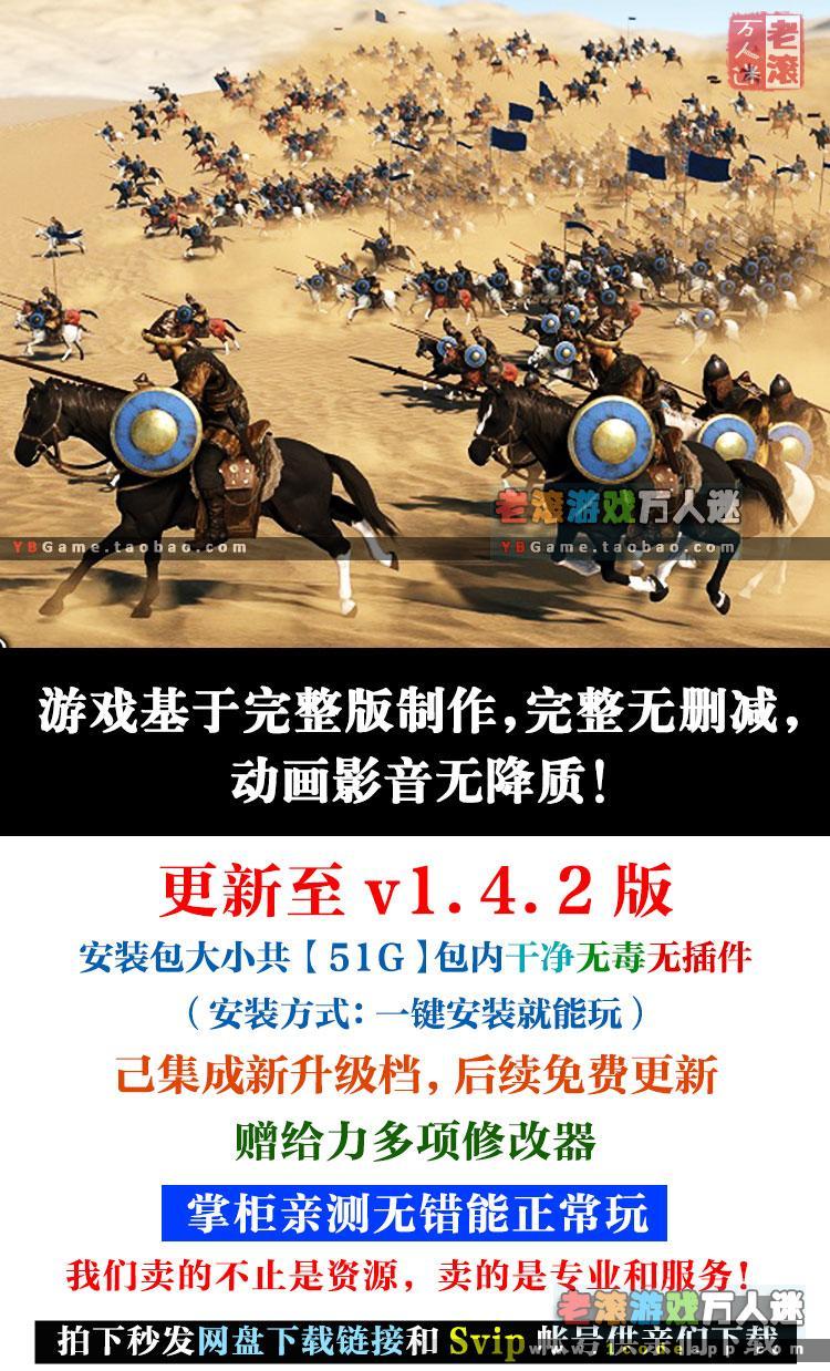 《骑马与砍杀2霸主》豪华中文版 全DLC 送多项修改器-第2张图片-老滚游戏
