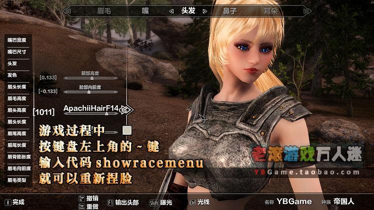 上古卷轴5:天际 少女MOD整合版 60G+170G双版本 中文版 送修改器-第4张图片-老滚游戏
