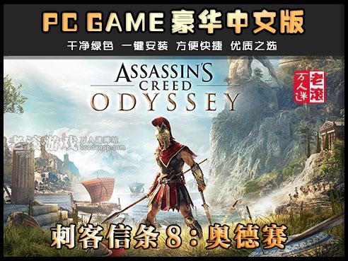 《刺客信条8:奥德赛》v1.5.3 绿色中文版 全DLCs 修改器+全氪金存档-第1张图片-老滚游戏
