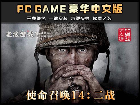 《使命召唤14:二战》绿色中文下载 整合暗影响战争【156G】-第1张图片-老滚游戏